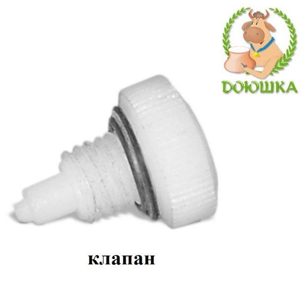 клапан для доильного аппарата доильные аппараты запчасти