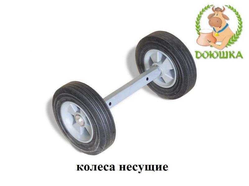 колёса несущие для доильного аппарата запчасти запасные комплектующие