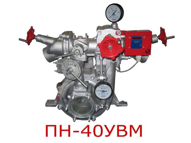 пн-40увм