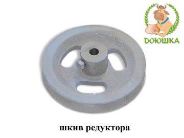 ШКИВ РЕДУКТОР для доильного аппарата запчасти запасные комплектующие