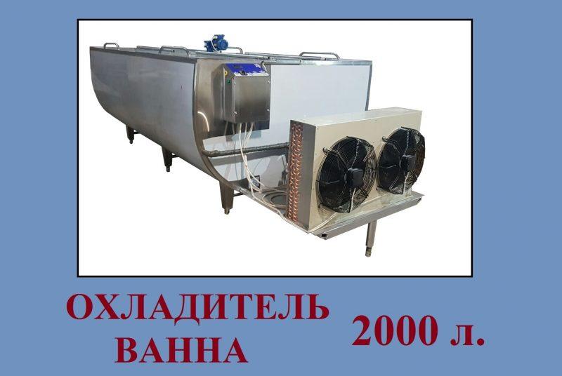 Ванна охладитель молока охладители
