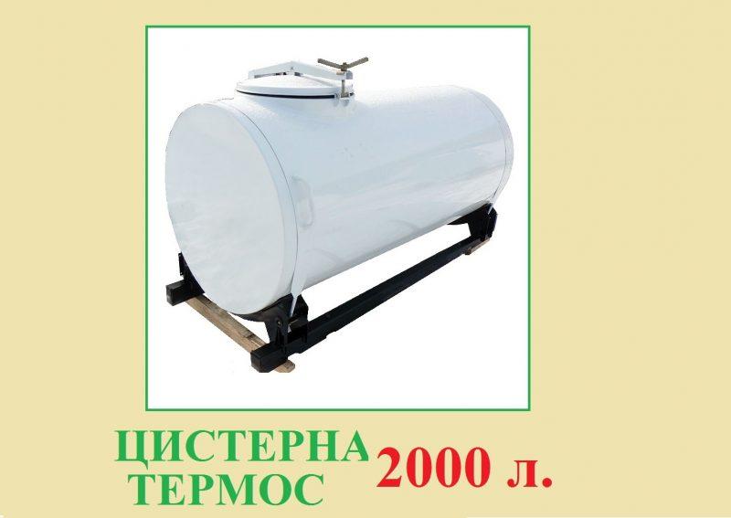 производство цистерн