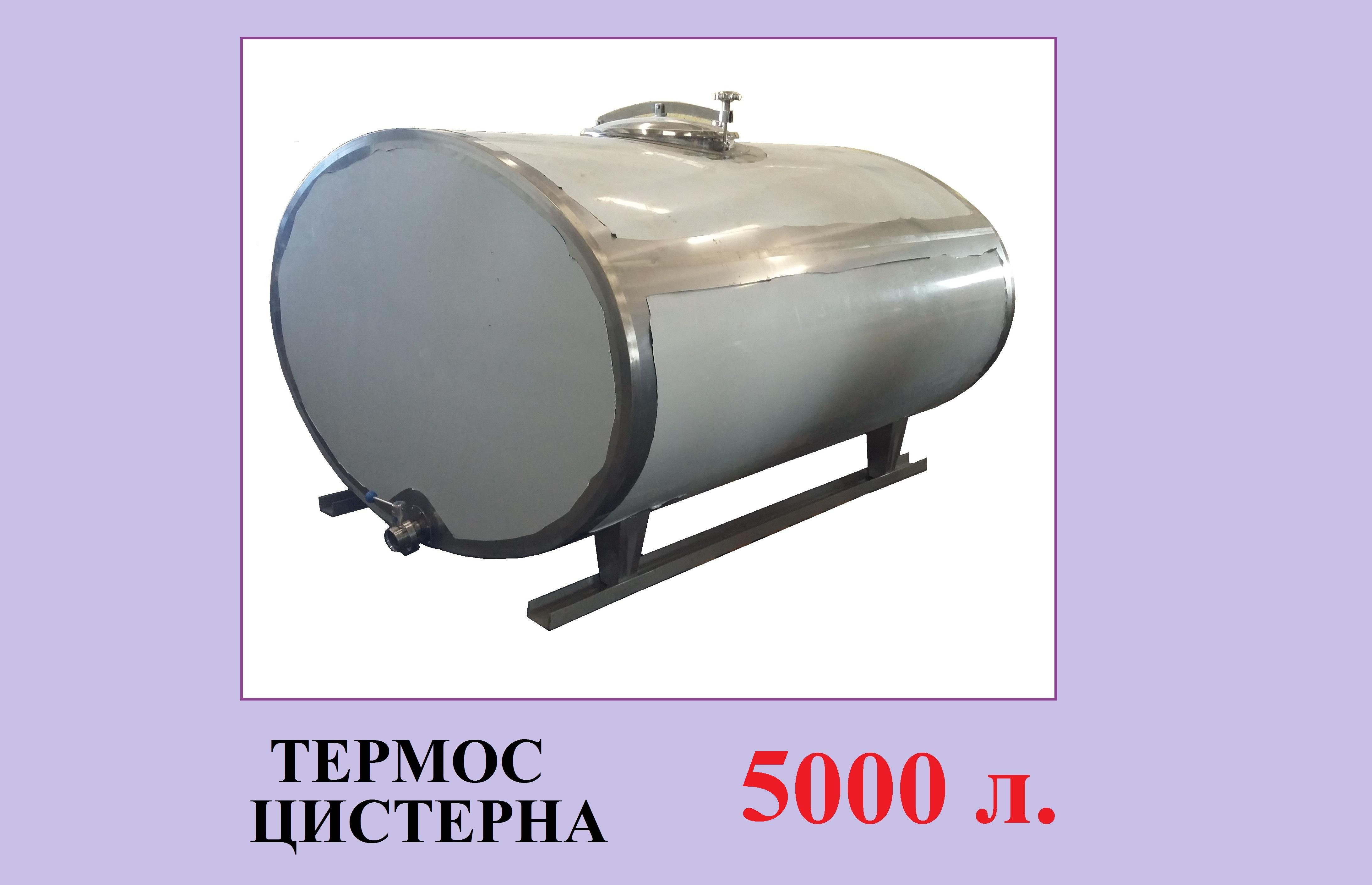 Танко производство цистерн термосов сосудов
