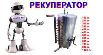 Рекуператор рекуператоры