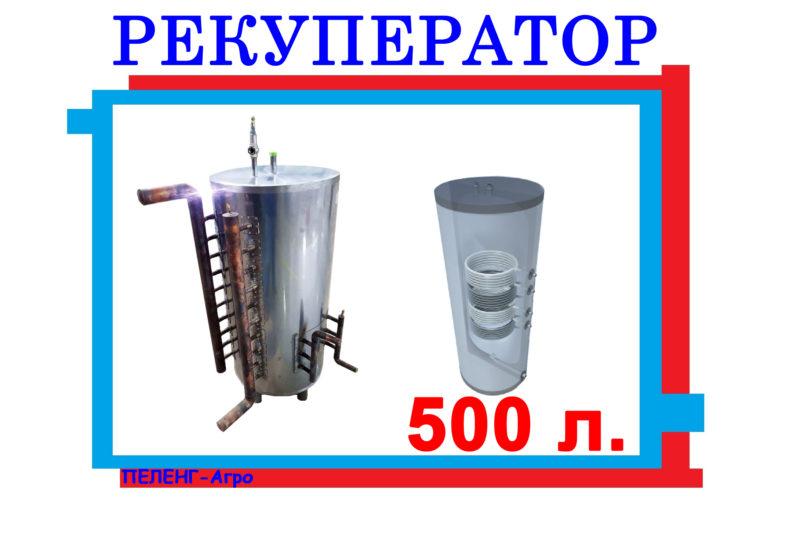 Рекуператор воды