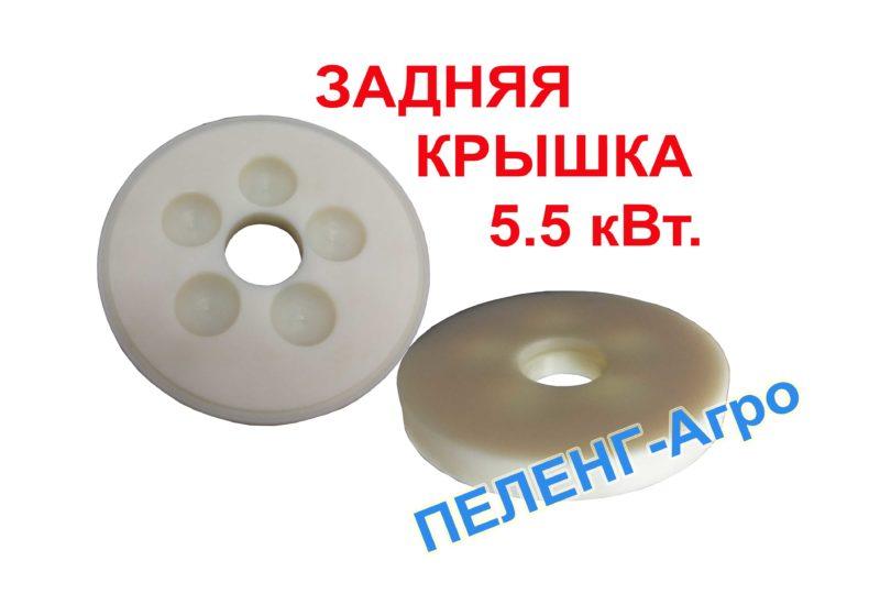 крышка задняя роторного нагревателя