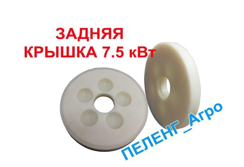 Задняя крышка роторного нагревателя