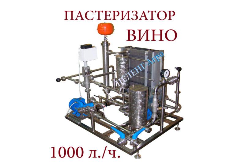 Пастеризаторы вина на производство