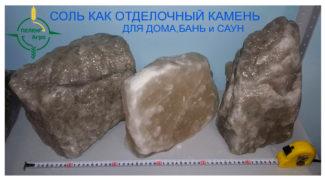 Сольдля-бань-и-саны-как-отделочный-камень