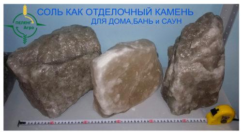 Отделка стен солью камнем кирпичом соляной плиткой