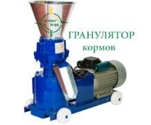 Гранулятор-кормов-бытовой