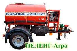 противопожарный-прицеп-2000-с-мотопомпой
